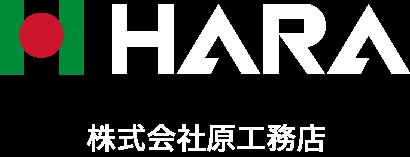 原工務店Webサイト
