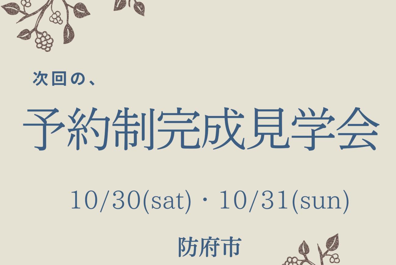 次回、予約制完成見学会は10/30・31です。